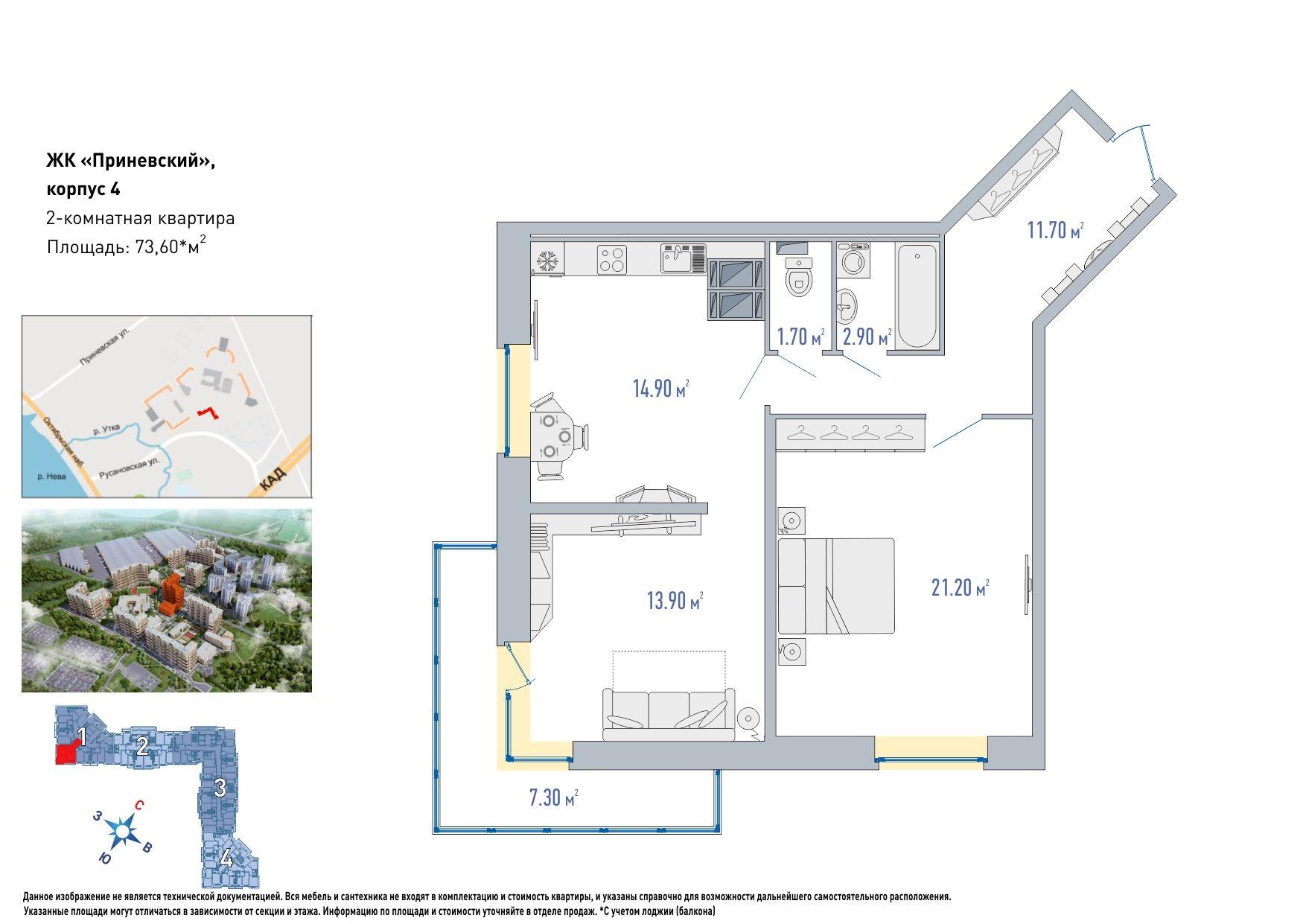 Планировка Двухкомнатная квартира площадью 57.8 кв.м в ЖК «Приневский»