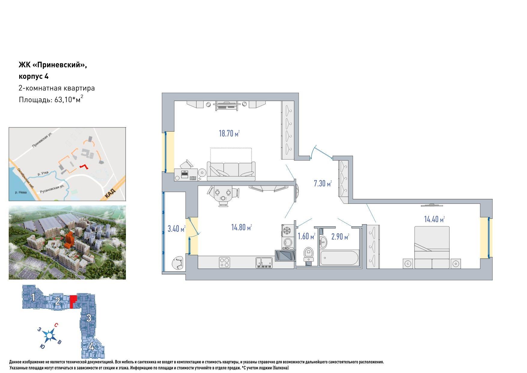 Планировка Двухкомнатная квартира площадью 59.3 кв.м в ЖК «Приневский»
