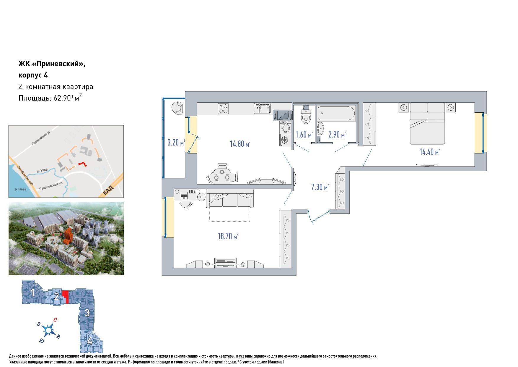 Планировка Двухкомнатная квартира площадью 59.4 кв.м в ЖК «Приневский»